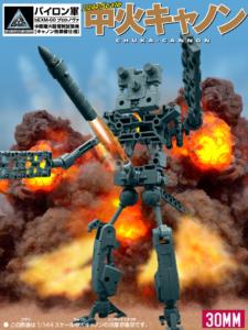 bEXM-00【プロトノヴァ】「中距離火器管制試験機(キャノン装備)」